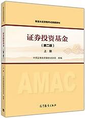 基金从业资格考试统编教材:证券投资基金(上册)(第二版)