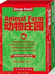《動物莊園》(英漢雙語版 套裝2本)(與《1984》齊名的反烏托邦文學代表作) (最新經典權威譯本)