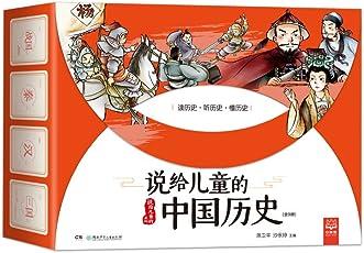 说给儿童的中国历史(套装共9册)