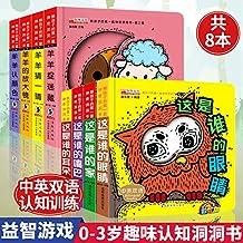 全8册猜猜我是谁洞洞书 幼儿绘本0-3岁婴儿早教书 宝宝绘本0-3岁启蒙婴儿书籍0-3岁立体翻翻书宝宝书籍0-3岁早教中英双语