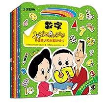 大头儿子和小头爸爸·情景认知启蒙贴纸书:颜色+数字+形状+方位+配对+时间(套装共6册)