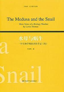 刘易斯·托马斯作品集:水母与蜗牛(一个生物学观察者的手记) (刘易斯•托马斯作品集)