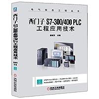 西门子S7-300/400 PLC工程应用技术(附光盘)