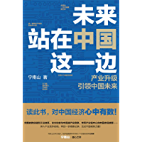 """未來站在中國這一邊【超人氣公眾號""""寧南山""""潛心之作,篇篇10萬+產業文章,深度理性觀察中國,超硬核解析中國底氣和中國優勢】"""