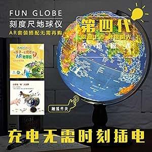 FUN地球20cm台湾高清立体卫星地球仪台灯学生用儿童书房办公摆件