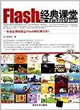 Flash经典课堂:动画、游戏与多媒体制作案例教程(附光盘)