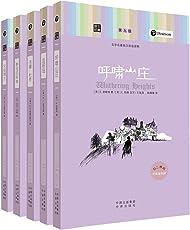 朗文经典·文学名著英汉双语读物·第9级(培生引进版+扫码听音)(套装共5册)