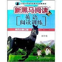 新黑马阅读丛书·英语阅读训练:小学四年级(第四次修订版)