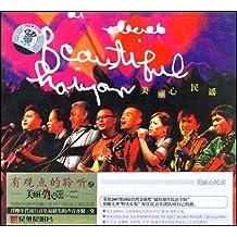 美丽心民谣(CD)