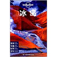 Lonely Planet孤独星球:冰岛(2017年版)