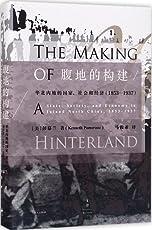 腹地的构建:华北内地的国家、社会和经济(1853—1937)