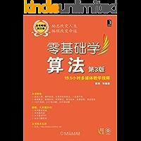 零基础学算法 第3版 (零基础学编程)