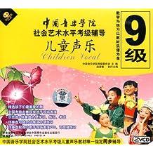 儿童声乐-中国音乐学院社会艺术水平考级辅导9级(2VCD)