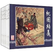 三国演义(1-30)(函装红皮书)(套装共30册)