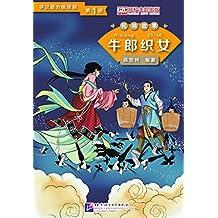 民间故事·牛郎织女 学汉语分级读物第1级 (学汉语分级读物 民间故事)