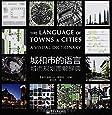 城和市的语言:城市规划图解辞典