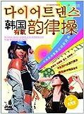 韩国有氧韵律操(DVD 水晶版)