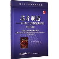 国外电子与通信教材系列·芯片制造:半导体工艺制程实用教程(第六版)