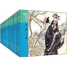 史记连环画(套装共30册)