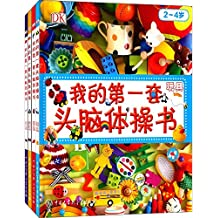 DK我的第一套头脑体操书:动物+交通+农场+玩具(套装共4册)