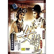 黄梅戏:女驸马(DVD)