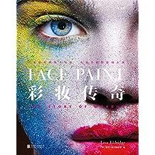 彩妆传奇(一部源远流长、活色生香的文化史,带你梳理彩妆的过去,展望彩妆的未来!)