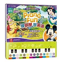 迪士尼互动发声游戏书:弹钢琴学英语