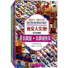 视觉大发现:玩具车卷(合订经典版)(套装共4册)