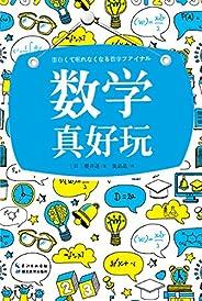 数学真好玩(美丽的富士山隐藏着哪些不为人知的数学公式?哥德巴赫猜想又有什么新的挑战?欢迎阅读本书,让你学到课堂上学不到的数学诀窍、捷径。)
