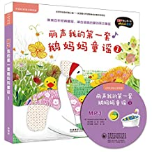 丽声我的第一套鹅妈妈童谣1(外研社英语分级阅读)(点读版)(配光盘)