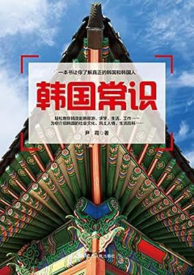 韩国常识.pdf