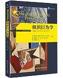 工商管理经典译丛:组织行为学(第16版)
