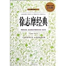 徐志摩经典(最全集超值白金版)