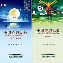 中国诗词大会(第一季 / 第二季 / 第三季)(21DVD)