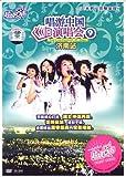 超级女声唱游中国巡回演唱会9:济南站(2DVD)