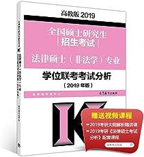全国硕士研究生招生考试法律硕士(非法学)专业学位联考考试分析(2019年版)