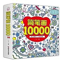 简笔画10000例一本就够简笔画大全儿童绘画入门启蒙 宝宝学画画美术书入门简笔画 幼儿园大中小班教材书