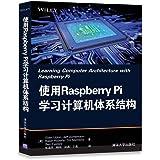 使用Raspberry Pi学习计算机体系结构