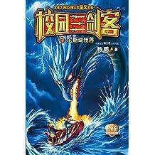 校园三剑客·尼斯湖怪兽(经典版)