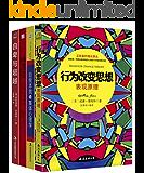 心理学经典作品集(行为改变思想:表现原理+自我本我与集体心理学+乌合之众+自卑与超越)套装共四册