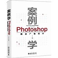 案例学:Photoshop商业广告设计(升级版)