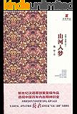 山河入梦 (江南三部曲)
