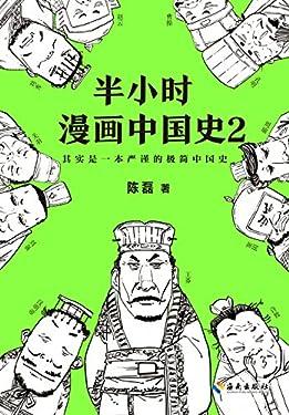 """半小时漫画中国史2(读客文化出品。《半小时漫画中国史2》是300万粉丝大号""""混子曰""""创始人陈磊(二混子) 继《半小时漫画中国史》《半小时漫画世界史》后推出的全新力作,看半小时漫画,通五千年历史,用漫画解读历史,开启阅读新潮流。)"""