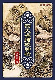 四大名捕破神枪 (温瑞安武侠精品系列)