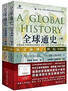 """""""全球通史:从史前到21世纪(第7版新校本 上下册套装)"""",作者:[斯塔夫里阿诺斯]"""