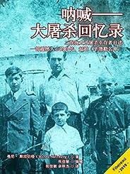 呐喊——大屠杀回忆录(二战犹太大屠杀幸存者自述--一部震撼人心的自传,超越《辛德勒名单》)