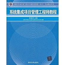 全国计算机技术与软件专业资格(水平)考试指定用书•系统集成项目管理工程师教程