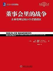 董事会里的战争 (定位经典丛书)