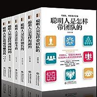 管理团队书籍全6册 聪明人是怎样沟通的+怎样管理时间的+怎样思考的+怎样销售的+怎样带团队的+怎样用钱赚钱销售技巧人力资原书籍