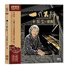 一代大师Ⅱ巫漪丽钢琴CD音乐专辑 梁祝 (德国)斯坦威钢琴演奏 影歌碟舞